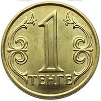 Đồng xu thế giới Kazakhstan 1 Tenge sưu tầm