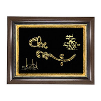 Tranh chữ Cha Mẹ thư pháp mạ vàng - Quà tặng gia đình ý nghĩa