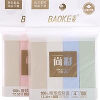 Bộ 2 Xấp Giấy Note 4 Màu Baoke 3011 - 19 x 76 mm/Màu (100 sheets/Xấp)