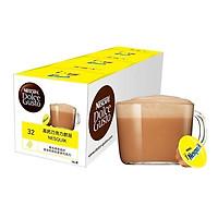 Thức uống socola với hàm lượng canxi cao Nescafe Dolce Gusto Nesquik (48 viên)