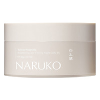Naruko Bạch Ngọc Lan - Mặt Nạ Ngủ Taiwan Magnolia Brightening And Firming Night Gelly Ex (80g)