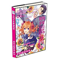 Photobook Nguyệt san thiếu nữ Nozaki-kun A4 bìa cứng