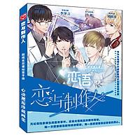 Photobook Tình yêu và nhà sản xuất bìa cứng A4 anime