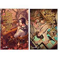 Cuốn sách tái hiện thành công một Đài Loan khiến ta đọc mà phải trầm trồ kinh ngạc:  Combo 2 tập Bắc thành bách họa thiếp tập 1,2