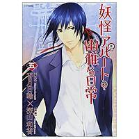 妖怪アパートの幽雅な日常(5) (シリウスコミックス)