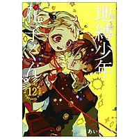 地縛少年 花子くん(12) - CHI BAKU SHOUNEN HANAKO KUN TSUUJOUBAN 12