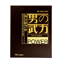 YUNG CHEN Man's Power