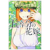 五等分の花嫁(10)- GO TOUBUN NO HANAYOME 10