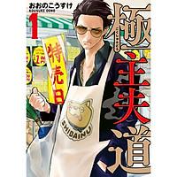 Poster 8 tấm A4 Ông Chồng Nội Trợ manga tranh treo album ảnh in hình đẹp (MẪU GIAO NGẪU NHIÊN)