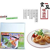 Combo 3 set 40 giấy thấm dầu mỡ đồ chiên rán nội địa Nhật Bản
