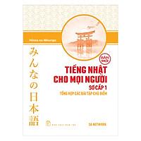 Tiếng Nhật Cho Mọi Người - Trình Độ Sơ Cấp 1 - Tổng Hợp Các Bài Tập Chủ Điểm (Bản Mới)