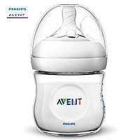 Bình sữa Philips Avent cho bé mô phỏng tự nhiên Bình tập uống đựng sữa cho trẻ sơ sinh chống sặc cổ rộng không có BPA Tặng móc khóa xinh xắn thương hiệu Bamboo Life