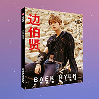 Photobook album ảnh BAEK HUYN EXO khổ A4 tặng vòng tay may mắn