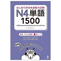 はじめての日本語能力試験N4単語1500