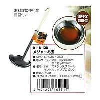 Combo 2 muôi canh inox có chia vạch nội địa Nhật Bản