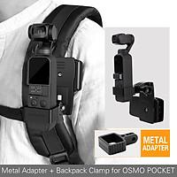 Aluminum Alloy Adapter Kit Backpack Bracket Clamp Clip Mount for DJI OSMO POCKET Gimbal GOPRO Camera