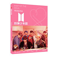 Photobook BTS Map Of The Soul Personal