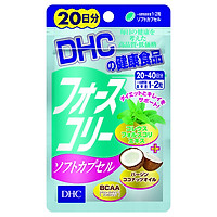 Thực phẩm bảo vệ sức khỏe Viên uống Giảm cân bổ sung Dầu dừa DHC FORSKOHLII