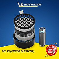 Lõi lọc thay thế máy lọc không khí và khử mùi Michelin ML-19