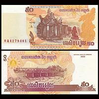 Tiền Campuchia Cambodia 50 riels sưu tầm