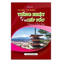 Tự Học Từ Vựng Tiếng Nhật Cấp Tốc Cho Người Mới Bắt Đầu