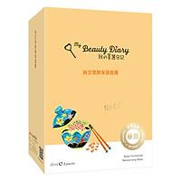 Mặt Nạ Đậu Natto Lên Men My Beauty Diary Natto Fermented Moisturizing Mask (8 Miếng / Hộp)