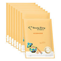 Hộp 9 Miếng My Beauty Diary - Mặt nạ dưỡng ẩm đậu Natto lên men - Hàng Nội Địa Đài Loan