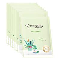 Hộp 8 Miếng My Beauty Diary - Mặt nạ làm dịu da tinh chất lô hội - Hàng Nội Địa Đài Loan