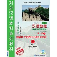 Giáo Trình Hán Ngữ Phiên Bản Mới 1 (Tập 1 - Quyển Thượng) (Học Kèm App MCBooks Application) (Tặng Kèm Bút Hoạt Hình Cực Xinh)