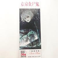 Bookmark tokyo ghoul hộp 36 tấm thiết kế độc đáo