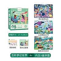 Mideer Advanced Puzzle Level 5 - Bộ xếp hình cao cấp 3 in 1 Cấp độ 5 có 2 chủ đề: Giấc mơ cổ tích và Chuyến thám hiểm