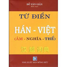 Từ Điển Hán - Việt (Âm - Nghĩa - Thể)