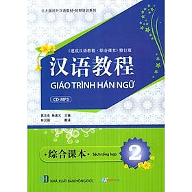 Giáo Trình Hán Ngữ - Sách Tổng Hợp (Tập 2) (Kèm CD)