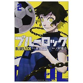 ブルーロック 2 - BLUELOCK