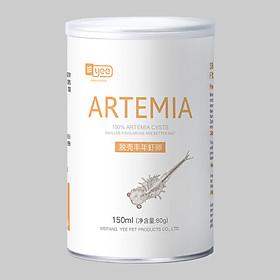Artemia Tách Vỏ Sấy Khô - Thức Ăn Cá Cảnh 150ml (80g)
