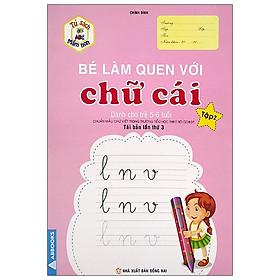 Tủ Sách Mầm Non - Bé Làm Quen Với Chữ Cái - Tập 2 (Dành Cho Trẻ 5-6 Tuổi)