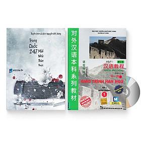 Combo 2 sách: Trung Quốc 247: Mái nhà thân thuộc (Song ngữ Trung - Việt có Pinyin) + Giáo trình Hán ngữ quyển 1 – Quyển thượng 1 + DVD quà tặng