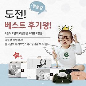 Tã dán nội địa Hàn Quốc Enblanc size 5 (XL 36 miếng)-3