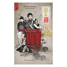 Series Địch Công Kỳ Án: Tứ Bình Phong