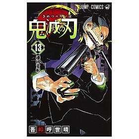 鬼滅の刃 13 - ONI METSU NO HA 13