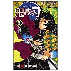 鬼滅の刃 5 - ONI METSU NO HA 5
