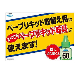 Lọ tinh dầu thơm xua đuổi muỗi - Hàng nội địa Nhật