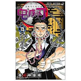 鬼滅の刃 15 - ONI METSU NO HA 15