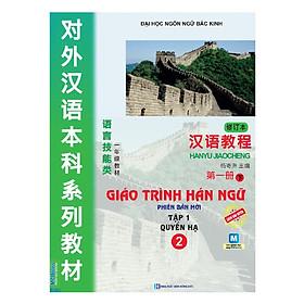 Giáo trình Hán ngữ 2 - tập 1 quyển hạ phiên bản mới (tải app) ( TẶNG Kèm Bookmark Cổ Phong LH )