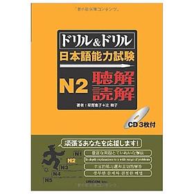日本語能力試験 N2 聴解・読解 CD付