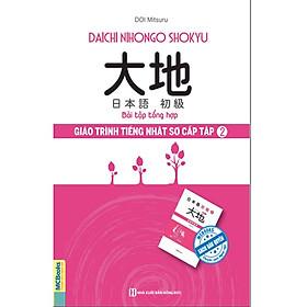 Giáo Trình Tiếng Nhật Daichi Sơ Cấp 2 - Bài Tập Tổng Hợp