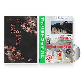 Combo 2 sách: Trung Quốc 247: Góc nhìn bỡ ngỡ (Song ngữ Trung - Việt có Pinyin) + Giáo trình Hán ngữ quyển 1 – Quyển thượng 1 + DVD quà tặng