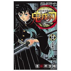 鬼滅の刃 12 - ONI METSU NO HA 12