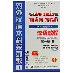 Giáo Trình Hán Ngữ - Tập 1 - Quyển 1