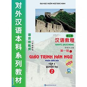 Giáo Trình Hán Ngữ  2 ( Tập 1 - Quyển Hạ - Phiên Bản Mới ) Tặng kèm bút tạo hình ngộ nghĩnh